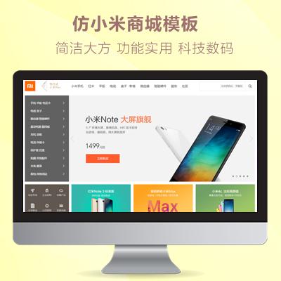 高科技产品电商网站
