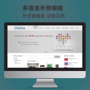 电子元器件 多语言 外贸网站跨境电商商城方案
