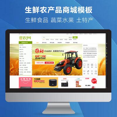 生鲜绿色农产品专属解决方案 电脑版